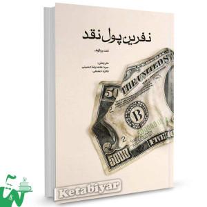 کتاب نفرین پول نقد تالیف کنت روگوف ترجمه سیدمحمدرضا حسینی