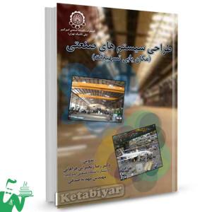 کتاب طراحی سیستم های صنعتی (مکان یابی تسهیلات) تالیف دکتر رضا زنجیرانی فراهانی