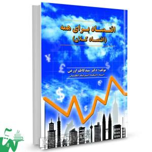 کتاب اقتصاد برای همه (اقتصاد کلان) تالیف دکتر سید کاظم اورعی