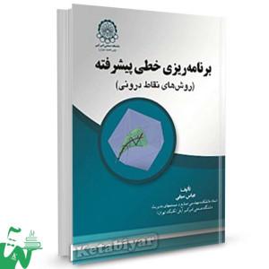کتاب برنامه ریزی خطی پیشرفته (روش های نقاط درونی) تالیف عباس سیفی