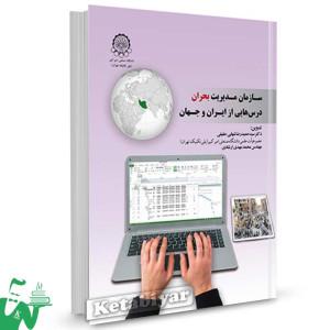 کتاب سازمان مدیریت بحران درس هایی از ایران و جهان تالیف دکتر سید حمیدرضا شهابی حقیقی
