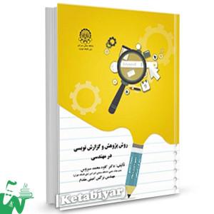 کتاب روش پژوهش و گزارش نویسی در مهندسی تالیف کاوه محمد سیروس