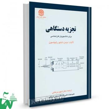 کتاب تجزیه دستگاهی (جلد اول) تالیف جیمز دابلیو. رابینسون ترجمه شهین برهانی