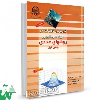 کتاب کاربرد ریاضیات در مهندسی شیمی (جلد دوم: روش های عددی - بخش اول) تالیف ریاض خراط