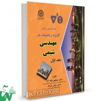کتاب حل تشریحی مسائل کاربرد ریاضیات در مهندسی شیمی تالیف منوچهر نیک آذر
