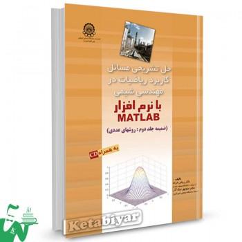 کتاب حل تشریحی مسائل کاربرد ریاضیات در مهندسی شیمی با نرم افزار MATLAB تالیف ریاض خراط