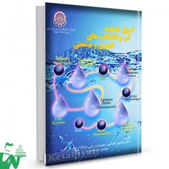 کتاب اصول تصفیه آب و فاضلاب های شهری و صنعتی تالیف دکتر منصور کلباسی