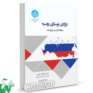 کتاب تراژدی نوسازی روسیه ؛ معادله امنیت و توسعه تالیف دکتر جهانگیر کرمی