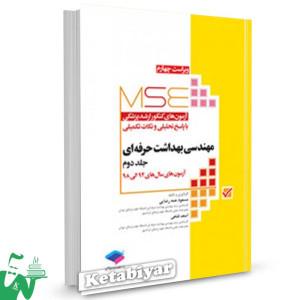 کتاب آزمون های کنکور ارشد پزشکی مهندسی بهداشت حرفه ای (جلد دوم) تالیف مسعود حمه رضایی