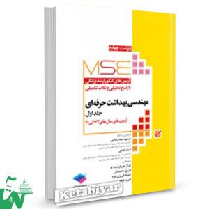 کتاب آزمون های کنکور ارشد پزشکی مهندسی بهداشت حرفه ای (جلد اول) تالیف مسعود حمه رضایی