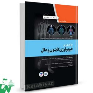 کتاب مروری بر فیزیولوژی گایتون و هال ترجمه دکتر علی سیاه پشت خاچکی