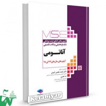 کتاب آزمون های کنکور ارشد پزشکی آناتومی تالیف دکتر محمد عظیمی الموتی