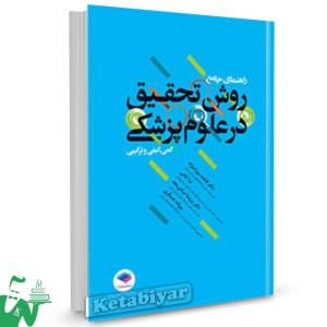 کتاب راهنمای جامع روش تحقیق در علوم پزشکی تالیف دکتر فاطمه بهرام نژاد