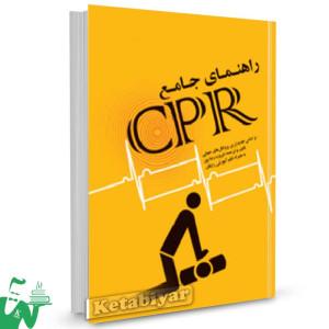 کتاب راهنمای جامع CPR تالیف فیروزه رضاپور