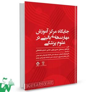 کتاب جایگاه مرکز آموزش مهارت های بالینی در علوم پزشکی تالیف زهرا ایازی