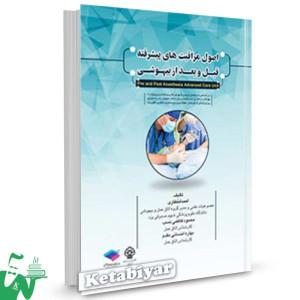 کتاب اصول مراقبت های پیشرفته قبل و بعد از بیهوشی تالیف احمد انتظاری
