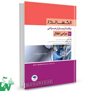 کتاب مراقبت از بیمار در جراحی الکساندر جلد 10 (جراحی اطفال) ترجمه لیلا ساداتی
