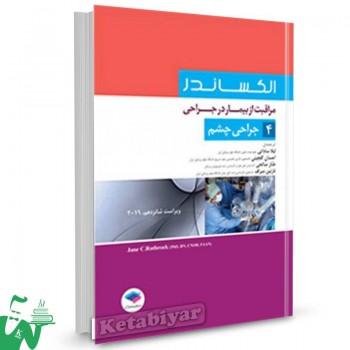 کتاب مراقبت از بیمار در جراحی الکساندر جلد 4 (جراحی چشم) ترجمه لیلا ساداتی