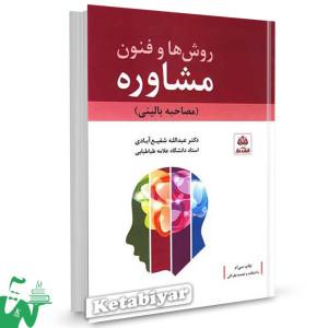 کتاب روش ها و فنون مشاوره (مصاحبه بالینی) تالیف عبدالله شفیع آبادی