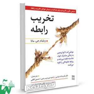کتاب تخریب رابطه تالیف ویلیام جی. ماتا ترجمه دکتر قدرت اله عباسی