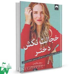 کتاب خجالت نکش دختر تالیف ریچل هالیس ترجمه کتایون امیر احمدی