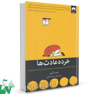 کتاب خرده عادت ها تالیف جیمز کلییر ترجمه زهرا صادقی