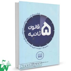 کتاب قانون 5 ثانیه تالیف مل رابینز ترجمه امید افاق نیا