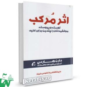 کتاب اثر مرکب تالیف دارن هاردی ترجمه علیرضا خاکساران