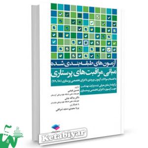 کتاب آزمون های طبقه بندی شده مبانی مراقبت های پرستاری تالیف حسین فیضی