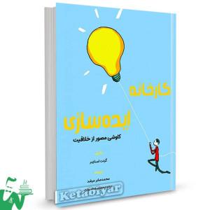 کتاب کارخانه ایده سازی تالیف گرنت اسنایدر ترجمه محمدصابر مرشد