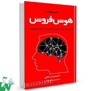 کتاب هوش فروش تالیف جب بلانت ترجمه امین اسداللهی
