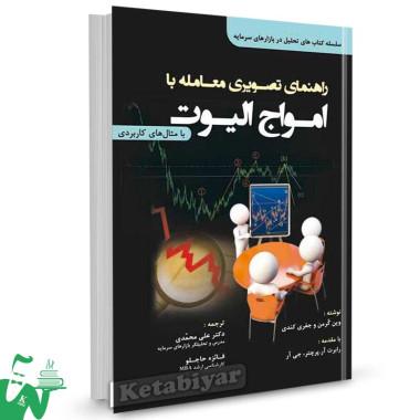 کتاب راهنمای تصویری معامله با امواج الیوت تالیف وین گرمن ترجمه علی محمدی