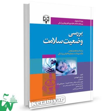 کتاب بررسی وضعیت سلامت تالیف حسین شهدادی