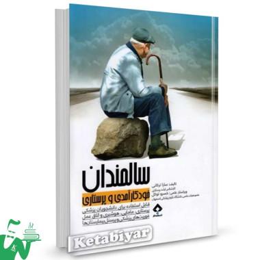 کتاب سالمندان ؛ خودکارآمدی و پرستاری تالیف سارا ترکانی