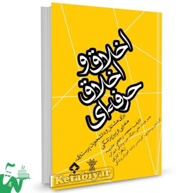کتاب اخلاق و اخلاق حرفه ای تالیف محمد رحیمی مدیسه