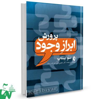 کتاب پرورش ابراز وجود تالیف سو بیشاپ ترجمه دکتر مجتبی دلیر