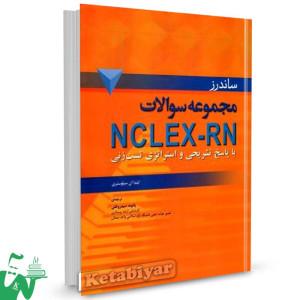 کتاب مجموعه سوالات NCLEX-RN تالیف لیندا آن سیلوستری ترجمه پانوئه سیدروغنی