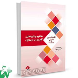 کتاب مفاهیم و نظریه های کاربردی در پرستاری تالیف دکتر حمید حجتی