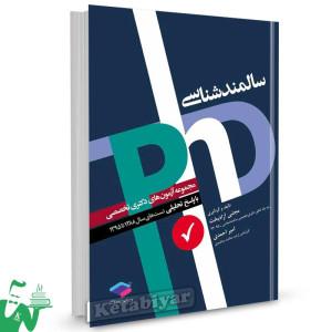 کتاب مجموعه آزمون های دکتری تخصصی سالمندشناسی تالیف مجتبی آزادبخت