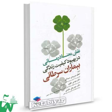 کتاب نقش معنادرمانی در بهبود کیفیت زندگی بیماران سرطانی تالیف اعظم مزروعی سبدانی
