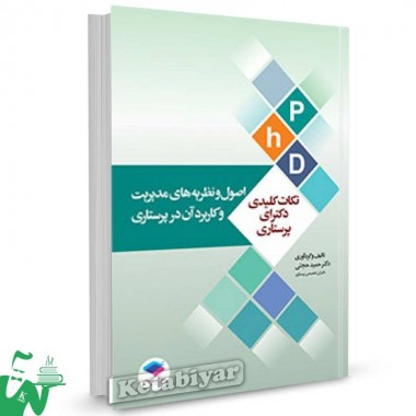 کتاب اصول و نظریه های مدیریت و کاربرد آن در پرستاری تالیف دکتر حمید حجتی
