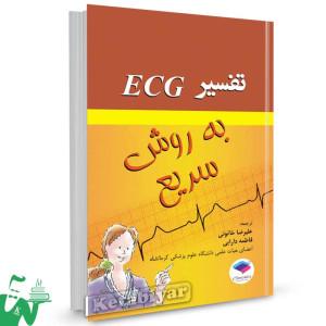 کتاب تفسیر ECG به روش سریع ترجمه علیرضا خاتونی