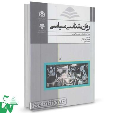 کتاب روان شناسی سیاسی تالیف جان تی جاست ترجمه محمد رضا جلالی