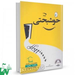 کتاب خوشبختی تالیف مولفین نشر با هدف