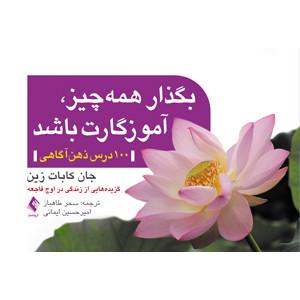 کتاب بگذار همه چیز آموزگارت باشد تالیف جان کابات زین ترجمه طاهباز