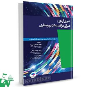 کتاب مرور آزمون مبانی مراقبت های پرستاری پوتر و پری ترجمه محمدرضا کریمی راد