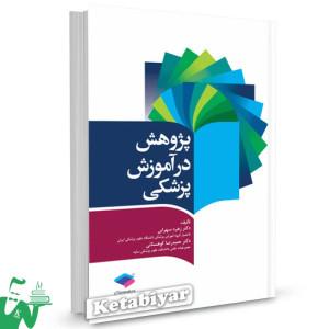 کتاب پژوهش در آموزش پزشکی تالیف دکتر زهره سهرابی