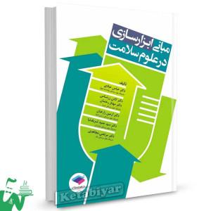 کتاب مبانی ابزارسازی در علوم سلامت تالیف دکتر عباس عبادی