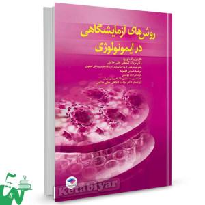 کتاب روش های آزمایشگاهی در ایمونولوژی تالیف دکتر مزدک گنجعلی خانی حاکمی