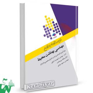 کتاب درسنامه جامع مهندسی بهداشت محیط تالیف کیومرث شرفی